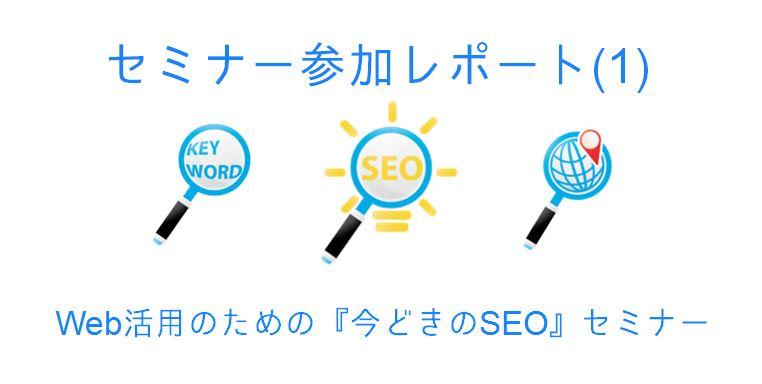 「やっぱりサイト集客が大事!Web活用のための『今どきのSEO』セミナー」レポート(1)