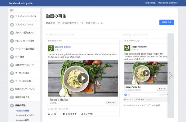 FireShot Capture 1256 - 動画の再生_ Facebook動画 I Facebook広告ガイド_ - https___www.facebook.com_business