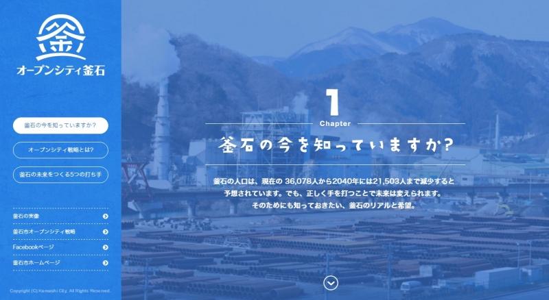 釜石市オープンシティ戦略