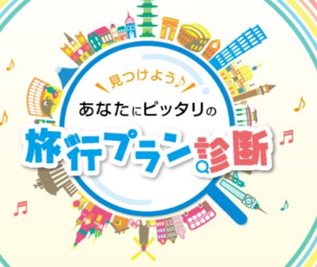 FireShot Capture 463 - 見つけよう!あなたにピッタリ旅行診断 I 日本旅行 - http___www.nta.co.jp_summer_shindan_