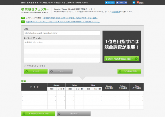 FireShot Capture 1608 - 検索順位チェッカー - Google、Yahoo、Bingの検索順位を_ - http___checker.search-rank-check.com_