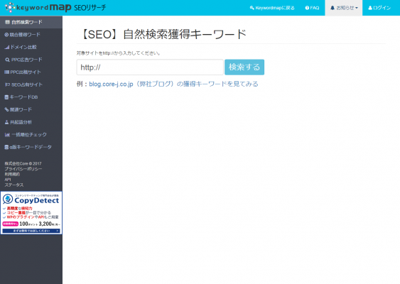 FireShot Capture 1609 - 【SEO】競合獲得キーワード調査 - _ - https___keywordmap.jp_seoresearch_competitorwords.php