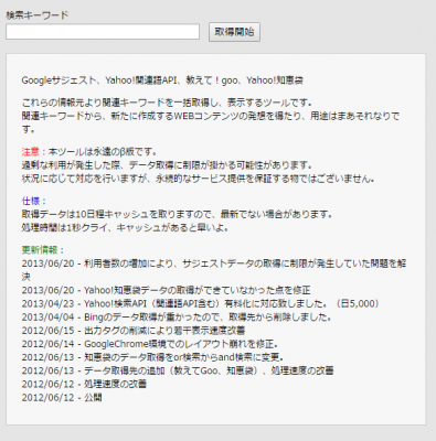 FireShot Capture 1606 - 関連キーワード取得ツール(仮名・β版) - http___www.related-keywords.com_