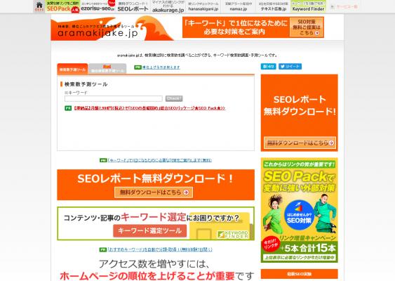 FireShot Capture 1607 - キーワード検索数 チェックツール|無料SEOツール aramakijake.jp - http___aramakijake.jp_