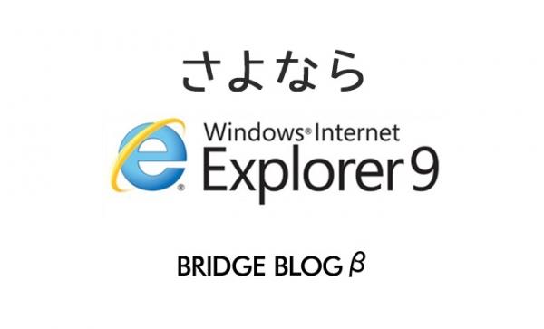 IE9のサポートが終了するのでIEのバージョン/シェア/サポートについてまとめてみた。