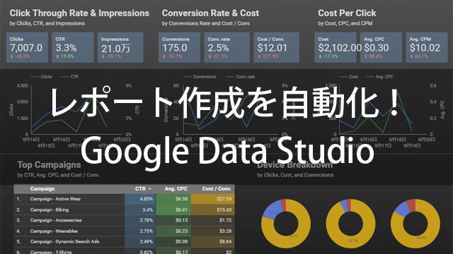 【Google Analytics】レポート作成の手間を激減!Googleデータスタジオ活用で10分で完成?!