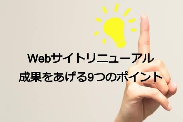 【Web担当者向け】Webサイトリニューアルでプロジェクトを円滑に進め、成果をあげる9つのポイント