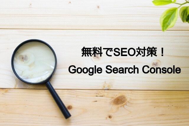 【Web担当者向け】無料でSEO対策!新Google Search Consoleの活用術