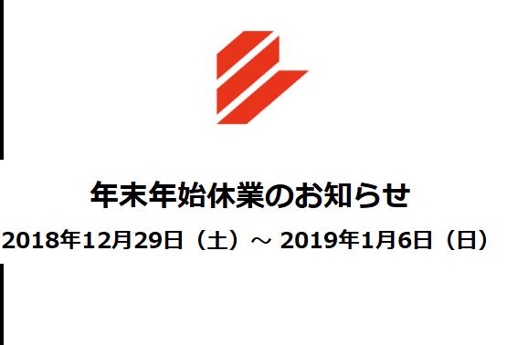 年末年始休業のお知らせ(2018年末~2019年始)