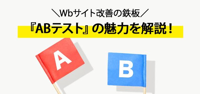『ABテスト』とは?Webサイト改善の鉄板『ABテスト』の魅力を解説