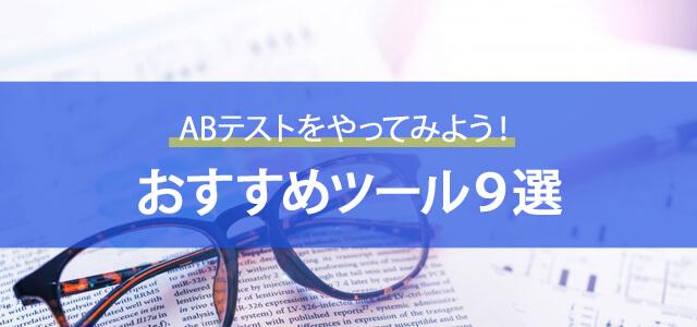 ABテストをやってみよう!おすすめABテストツール9選(無料・有料)