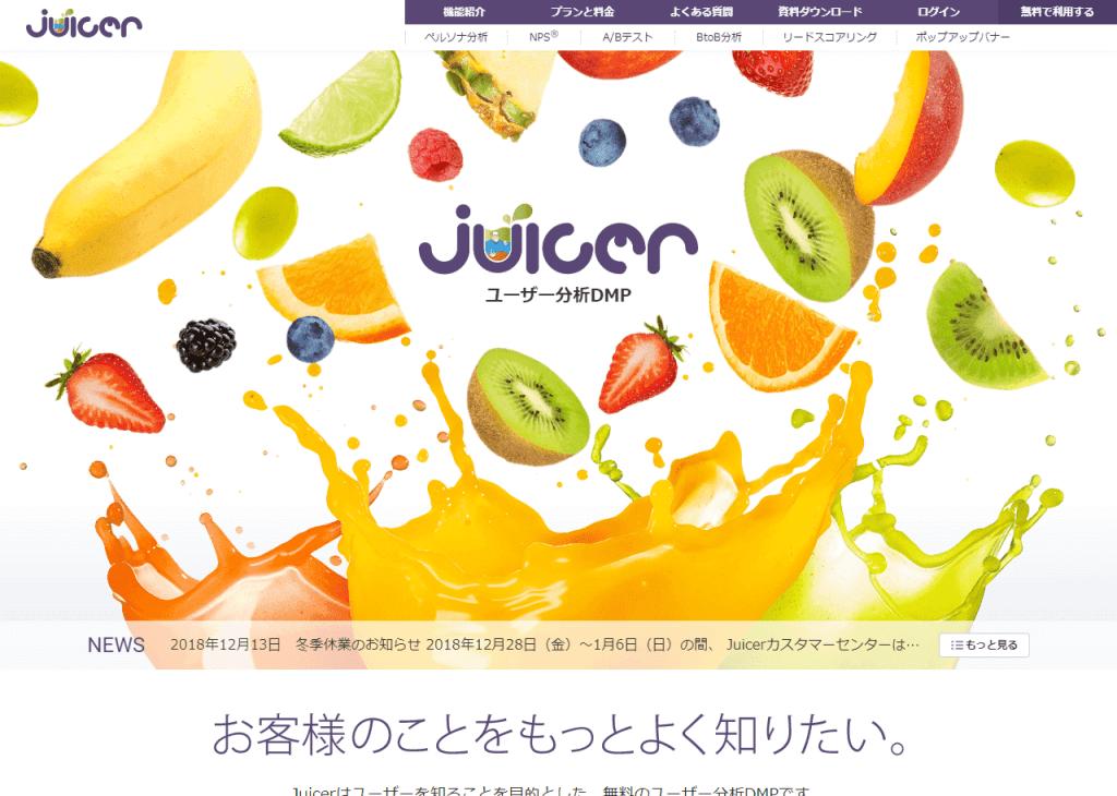 Juicerキャプチャ画像