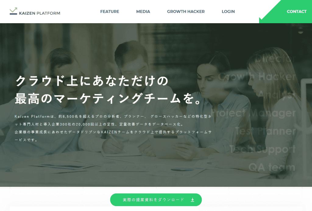 Kaizen Platformキャプチャ画像