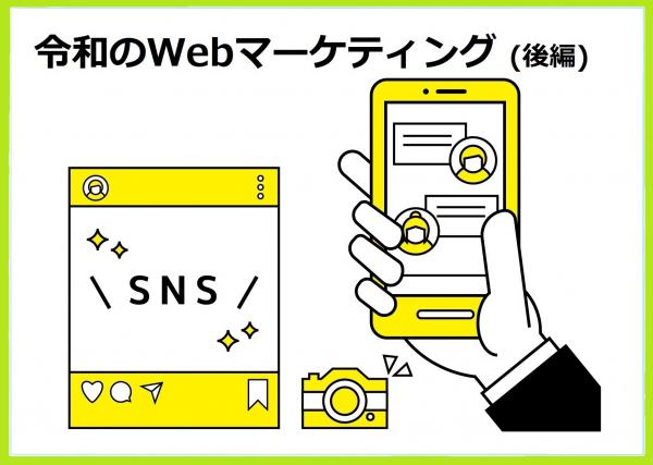 【令和のマーケティング:後編】ShareされるためのWebマーケティング