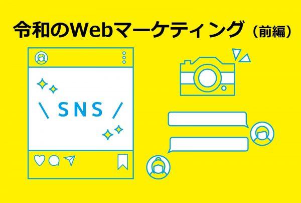 【令和のマーケティング:前編】これまでのWebマーケティング