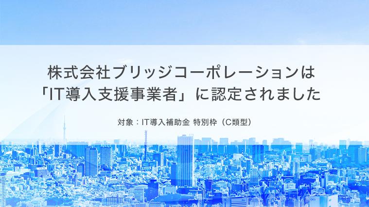 ※11月2日更新「IT導入補助金2020」のIT導入支援事業者に認定されました!(締め切り12月18日(金)17:00)