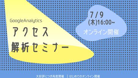 7月9日(木)オンライン開催『アクセス解析セミナー』のお知らせ