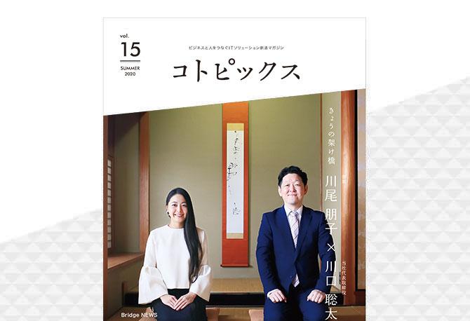 広報誌「コトピックス」vol.15発刊のお知らせ