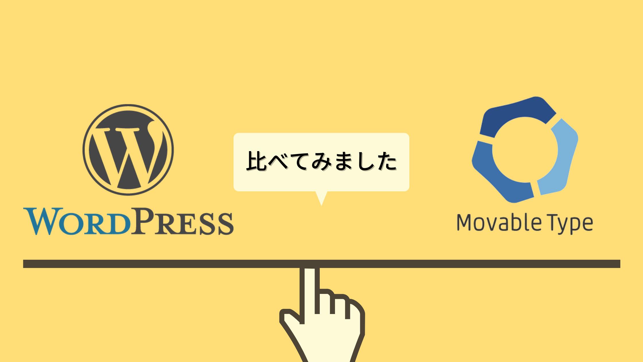 くらべてみました!WordPressとMovable Typeどっちがいい?