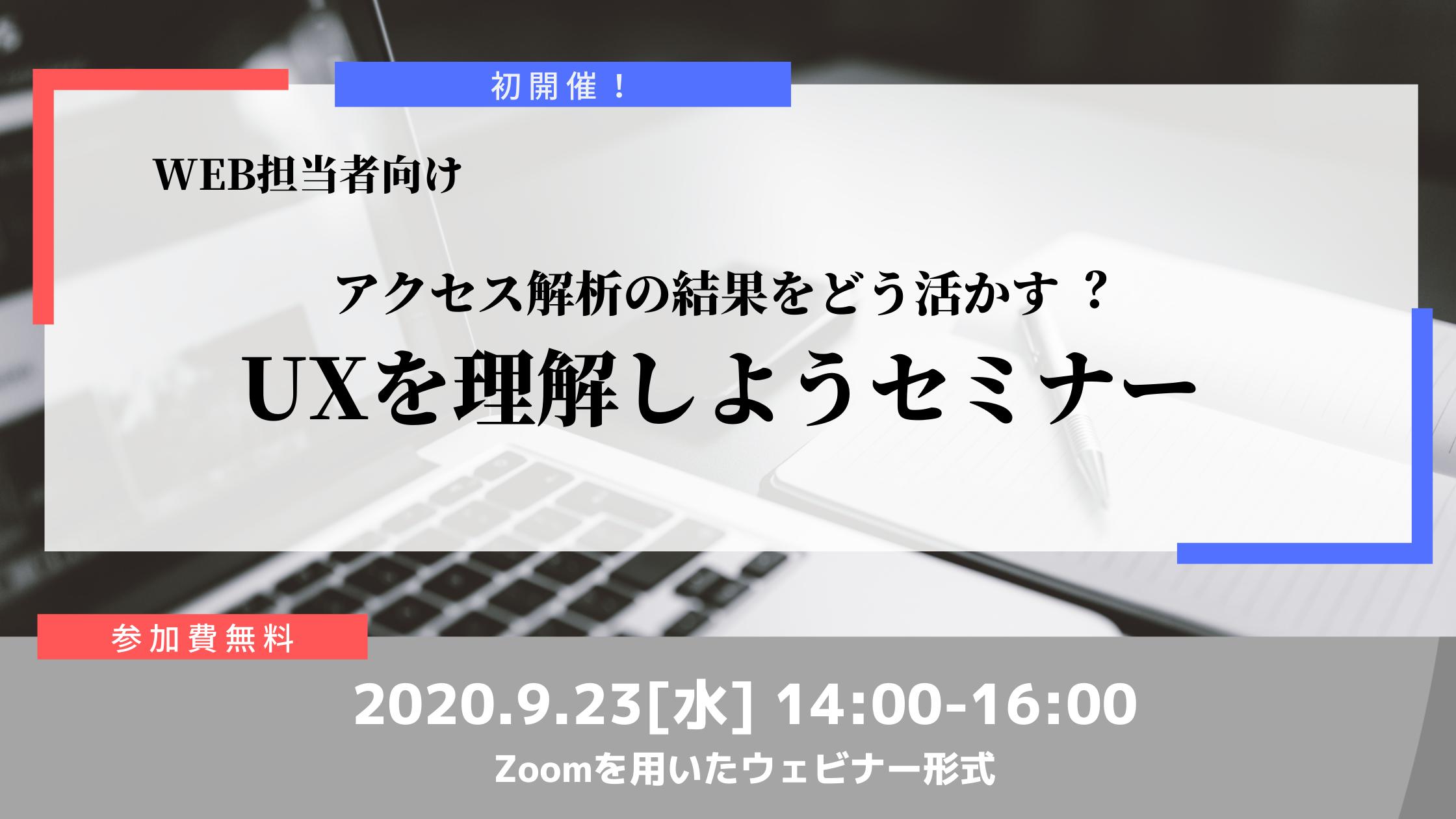 9月23日(水)オンライン開催『UXを理解しよう』セミナーのお知らせ