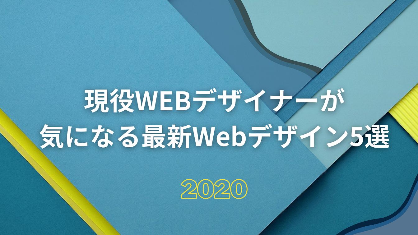 現役WEBデザイナーが気になる最新Webデザイン5選