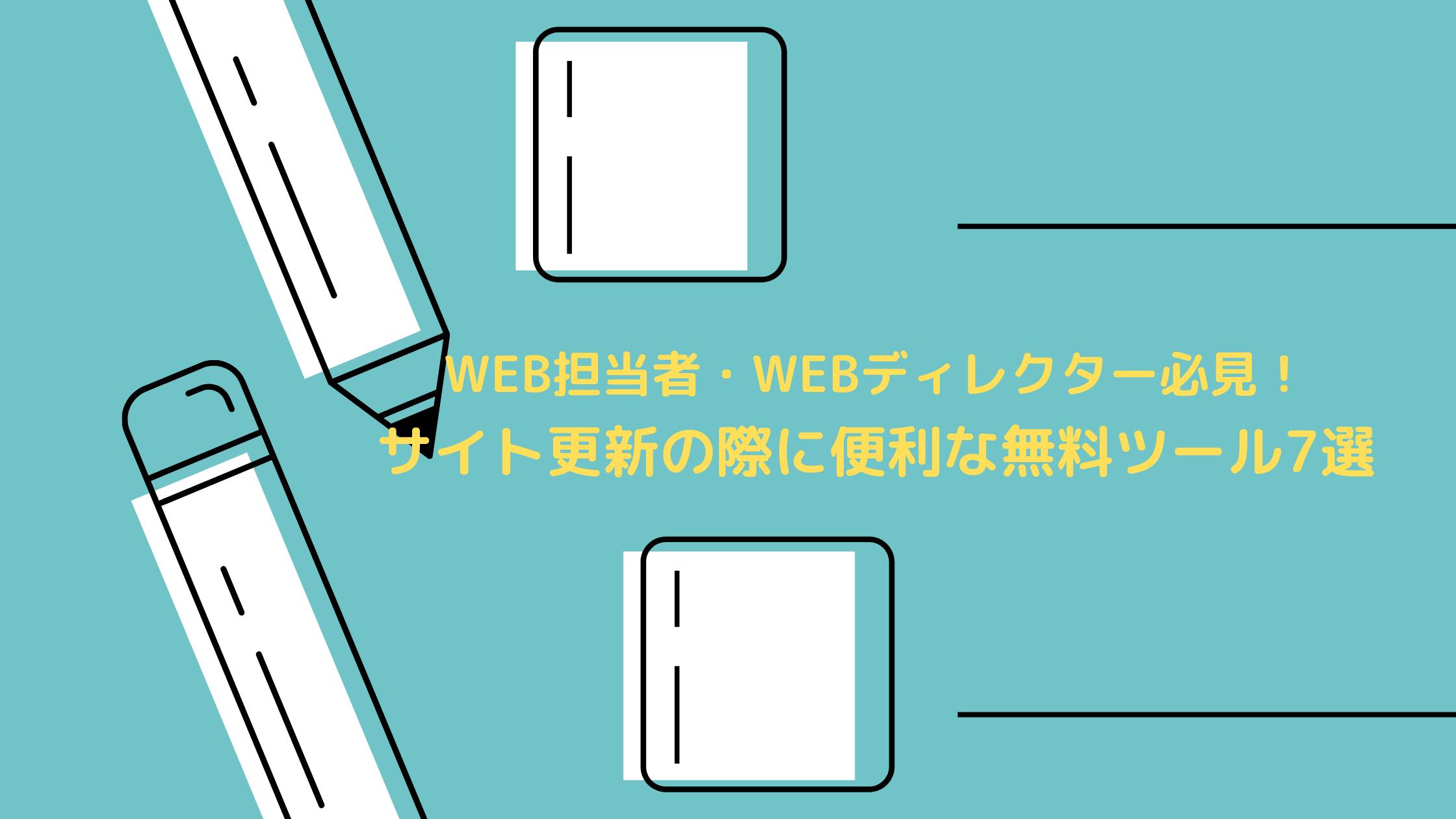 Web担当者・Webディレクター必見!サイト更新の際に便利な無料ツール7選