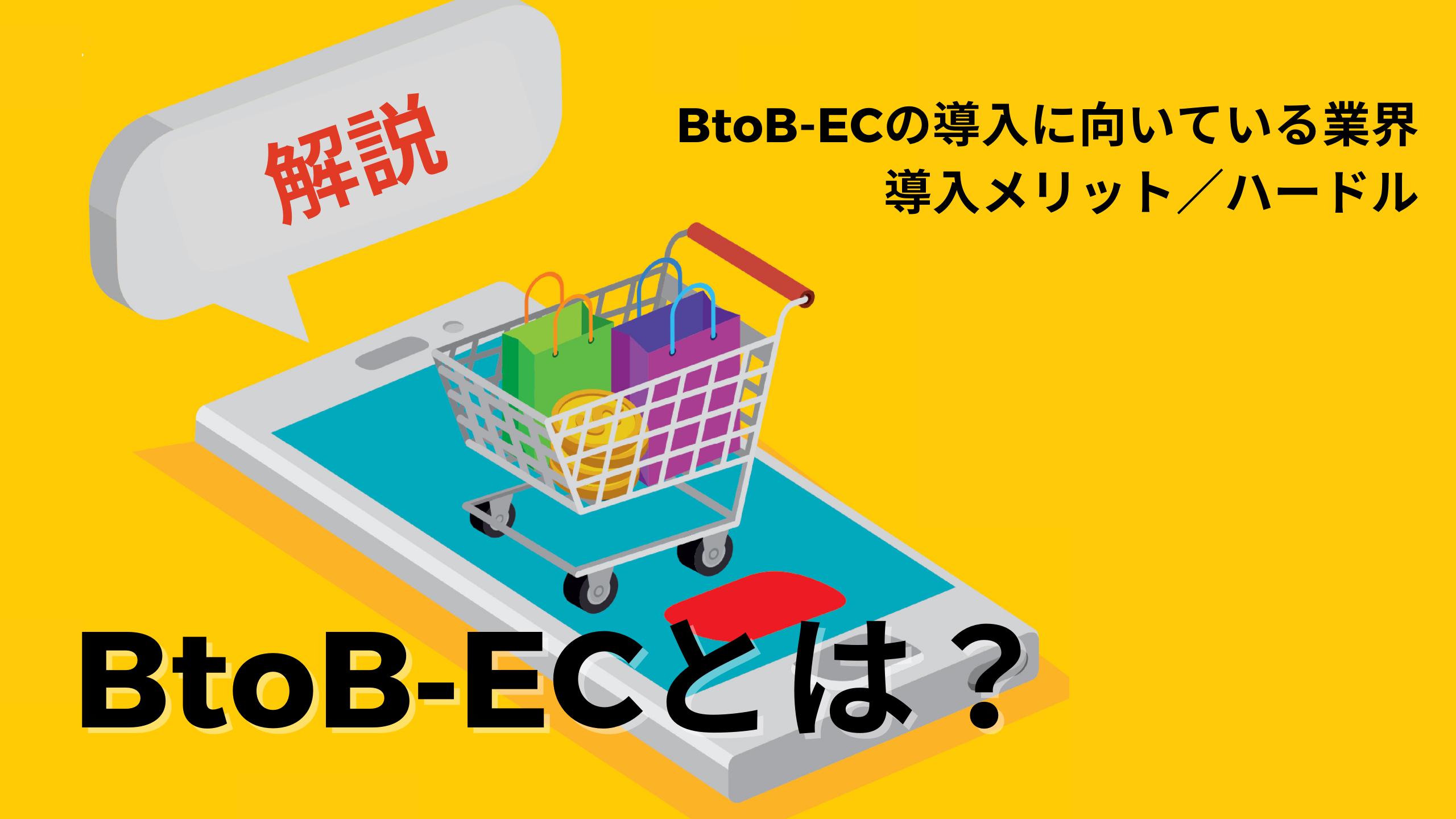 【解説】BtoB-EC:向いている企業&導入メリット・ハードル