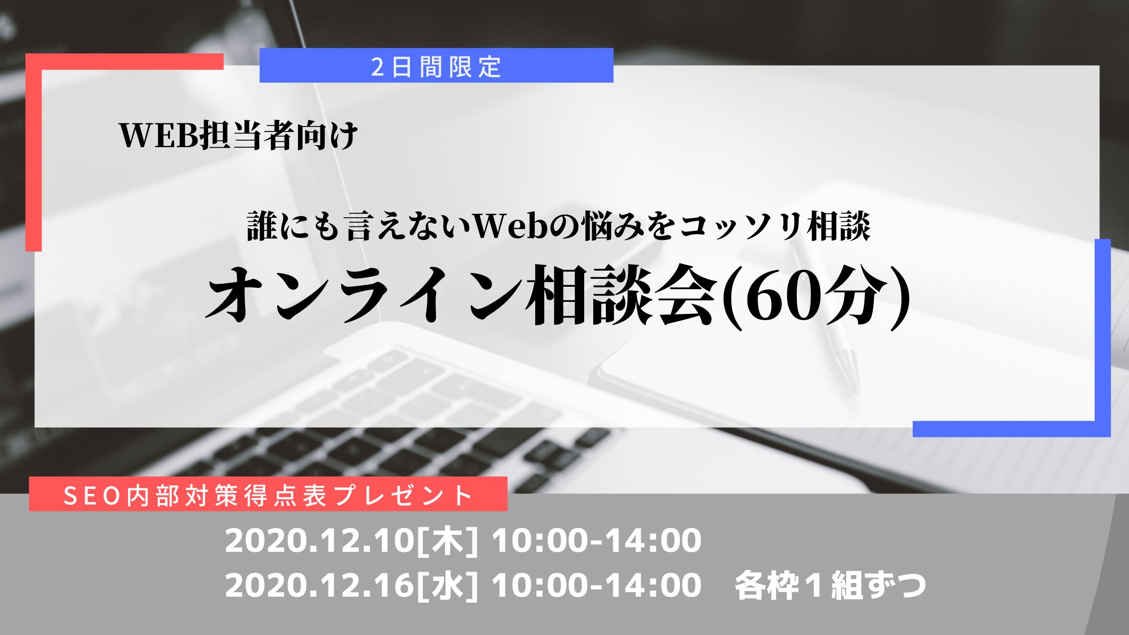【相談会】12月10日(木)・16日(水) オンライン開催