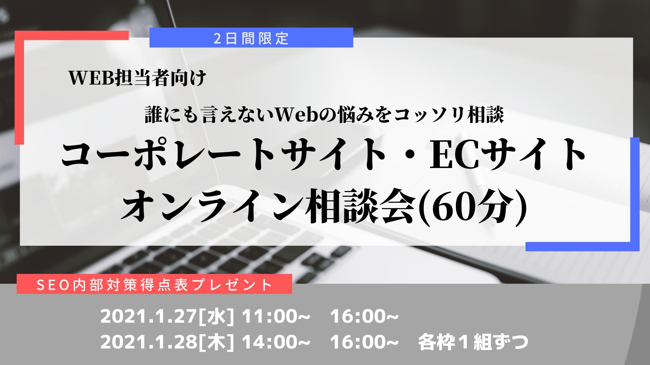 【相談会】1月27日(水)・28日(木) オンライン開催