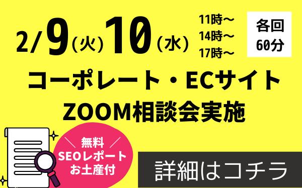 【SEOレポートお土産付!】2月9日(火)・10日(水) ZOOM相談会開催