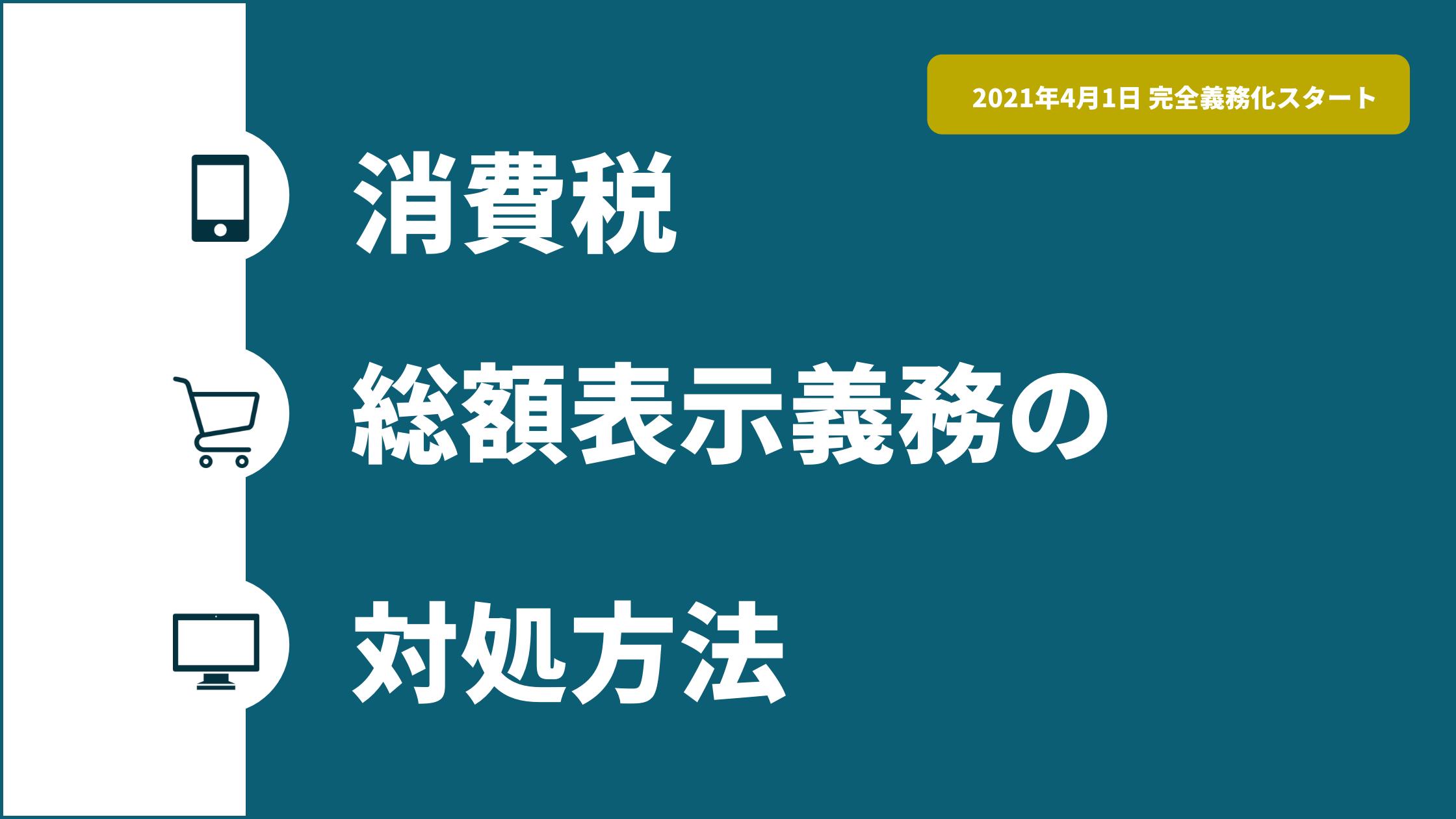 【サイト事例付】消費税の総額表示義務の対処方法