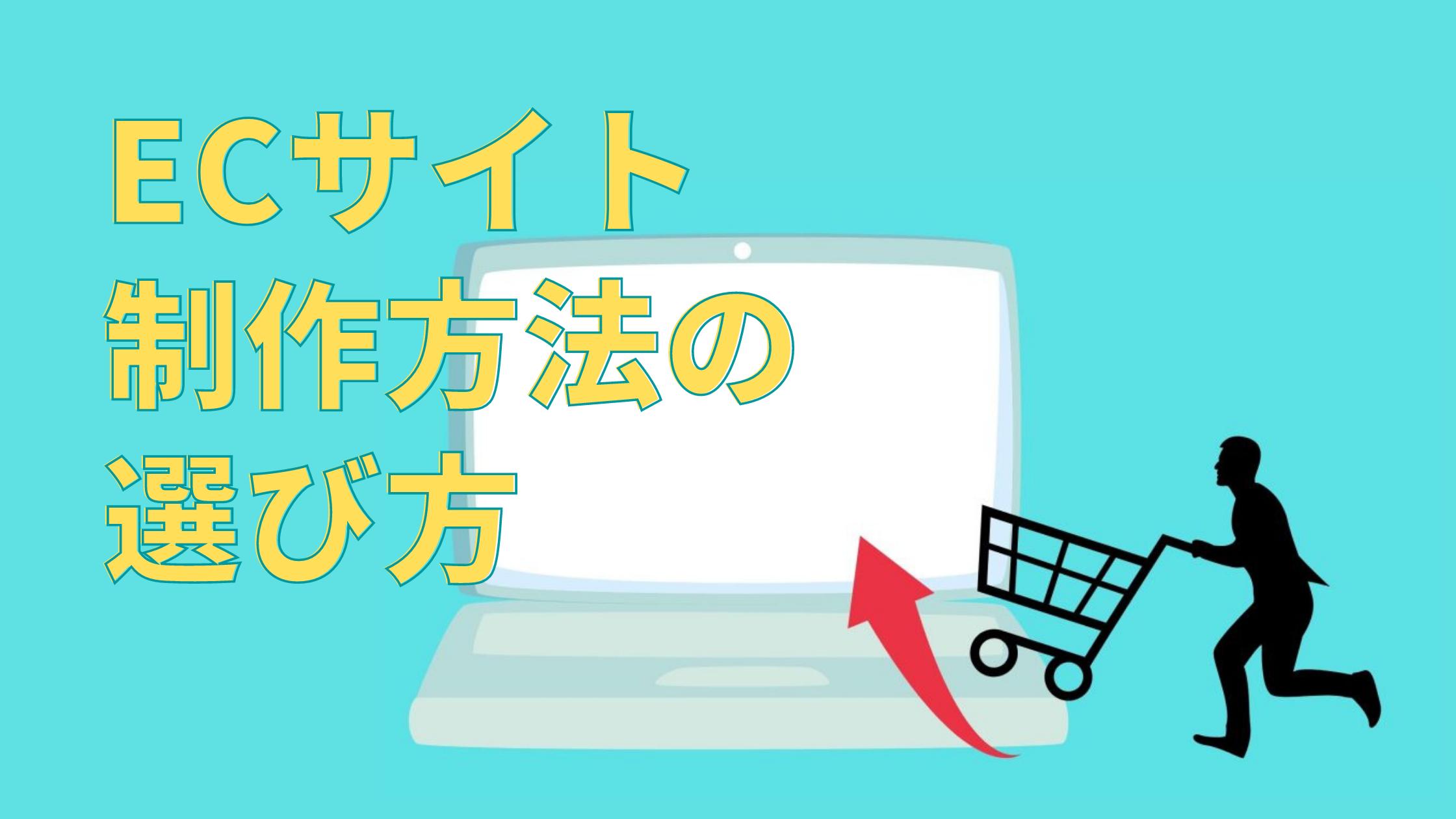 【解説】ECサイト制作方法の選び方
