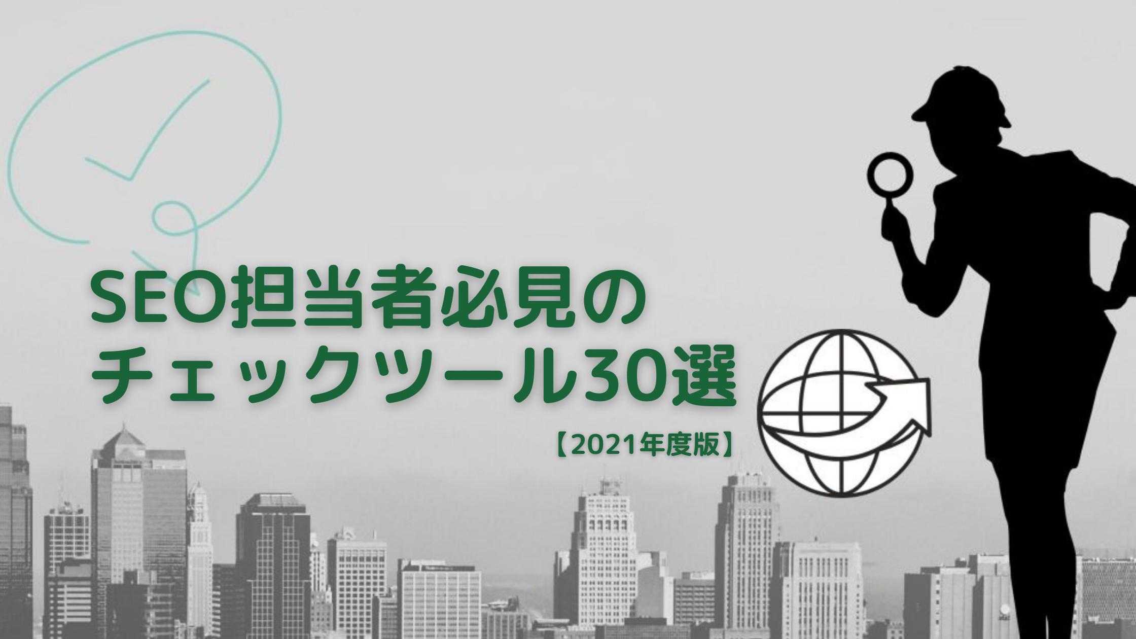 【2021年度版】SEO担当者必見のチェックツール30選