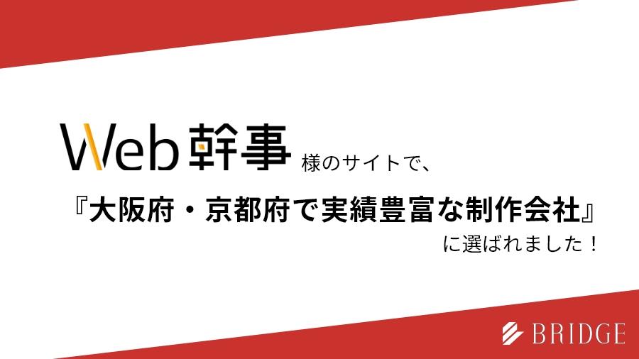 実績豊富な大阪府・京都府のホームページ制作会社に選ばれました!