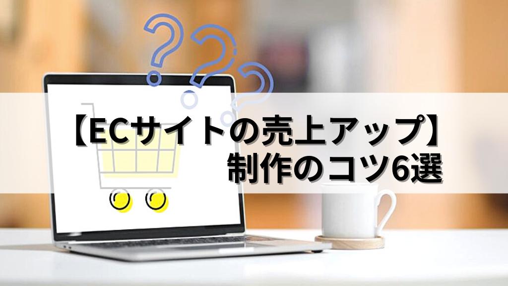 【ECサイトの売上アップ】制作のコツ6選