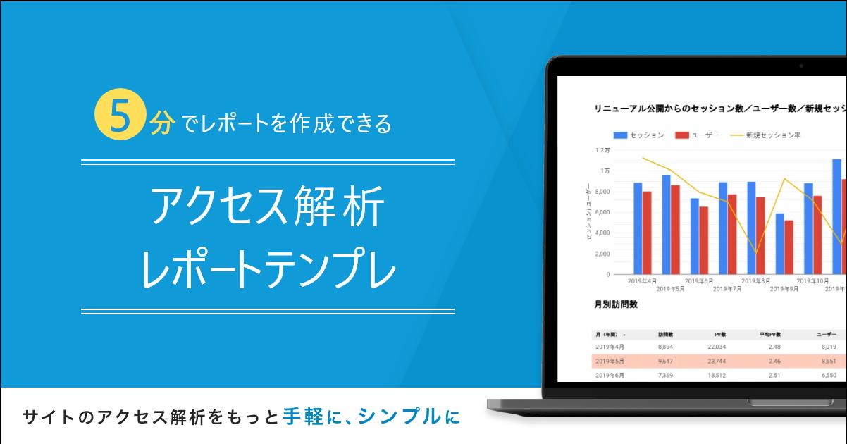 【販売開始】アクセス解析レポート自動作成テンプレート