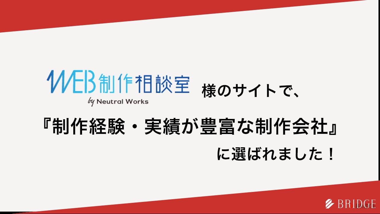 制作経験・実績が豊富な制作会社な京都府のホームページ制作会社に選ばれました!