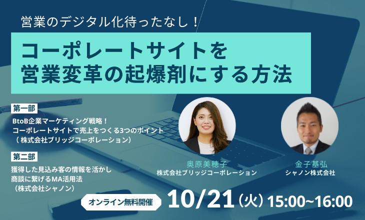 10月21日(木)オンライン開催『コーポレートサイトを営業変革の起爆剤にする方法』セミナーのお知らせ